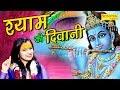 Shyam ki Deewani || श्याम की दीवानी || इस भजन के सुनने से 84 कोस की यात्रा का पुण्य मिलता है