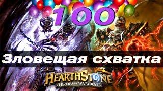 #100 Потасовка: Зловещая схватка - КАРТОЧКИ в Hearthstone Heroes of Warcraft