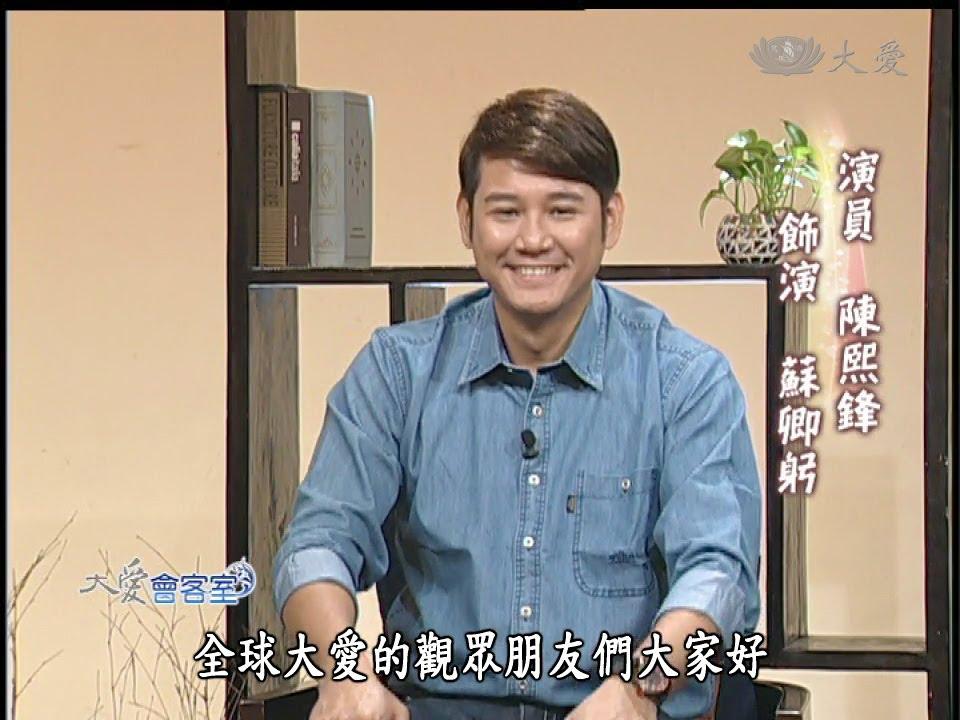 【大愛會客室】20130904 心開運轉 第16集 - YouTube