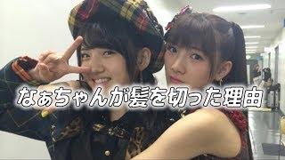 AKB48チーム4の岡田奈々ちゃんが髪を切った理由とは? 文化放送『リッス...