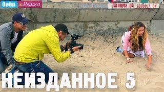 Орёл и Решка. НЕИЗДАННОЕ. Выпуск № 5