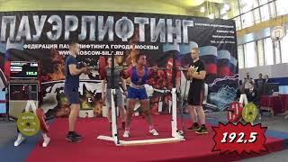 Гунина Ксения, Чемпионат Москвы по пауэрлифтингу, декабрь 2017.
