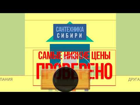 Сантехника Сибири - лучший интернет магазин сантехники