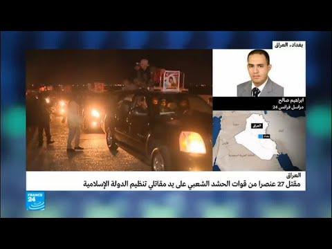 مقتل 27 عنصرا من الحشد الشعبي في كمين لتنظيم -الدولة الإسلامية-  - 18:22-2018 / 2 / 20