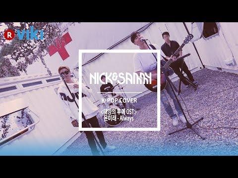 Always - Yoon Mi Rae (윤미래) Descendants Of The Sun Cover | Nick & Sammy
