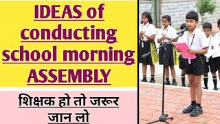 How to conduct the morning assembly in school    school assembly ideas