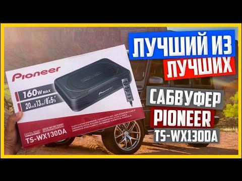 НЕ покупай сабвуфер пока не посмотришь ЭТО / Активный саб Pioneer TS-WX130DA