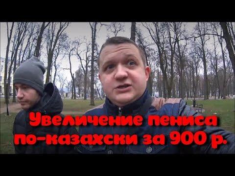 Увеличение пениса за 900 р. казахским методом. Прогноз: Удинезе- Кальяри