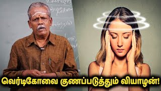 வெர்டிகோவை குணப்படுத்தும் வியாழன்! | ஆனந்த வாழ்வியல்
