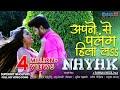 अपने से पलंग हिला लss | Nayak | Pradeep Pandey Chintu, Indu Sonali | Superhit Bhojpuri Video Song