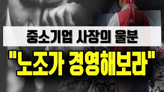 """[정완진TV]중소기업 사장의 울분...""""노조가 경영해보…"""