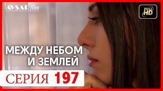 Между небом и землей 197 серия