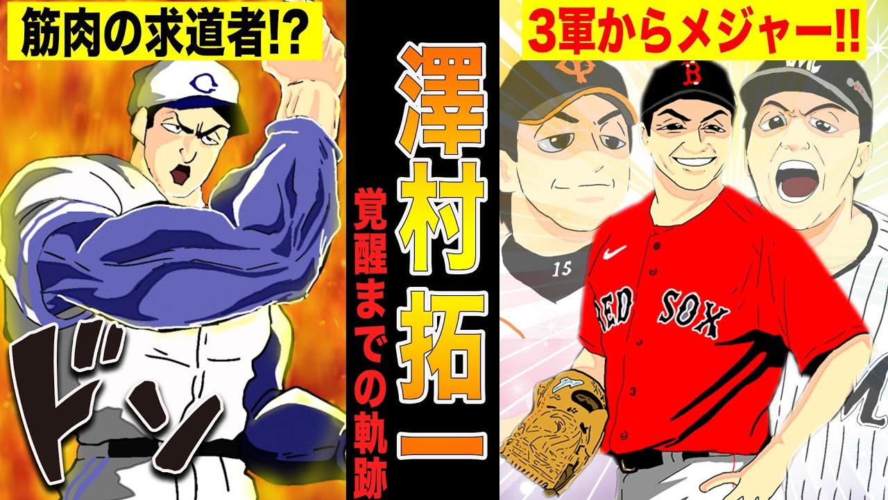 メジャーの澤村拓一が、筋肉に目覚めストレートとスプリットでメジャーリーガーに成り上がるまでの物語!!【漫画】