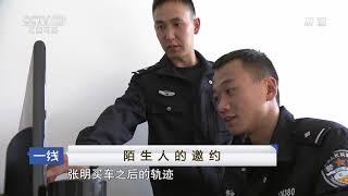 《一线》 20190719 陌生人的邀约| CCTV社会与法