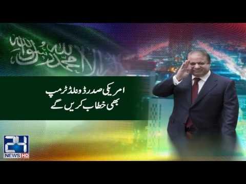 Pakistan Prime Minister Nawaz Sharif will leave for Saudi Arabia tomorrow to attend international Is