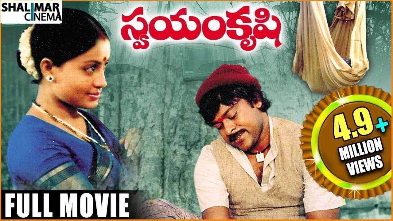 Swayam Krushi Full Length Telugu Movie Chiranjeevi Vijayashanti Sumalatha Youtube