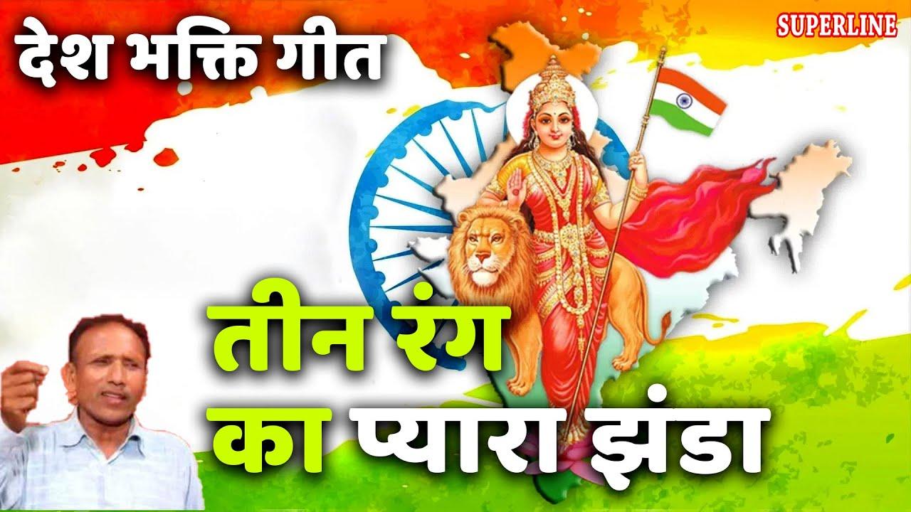 Teen Rang Ka Payara Jhanda Desh Bhakti Geet By Satte Farmaniya Youtube
