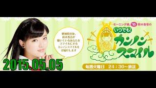 第23回目の放送 ゲスト:小田さくら アカペラコーナー.
