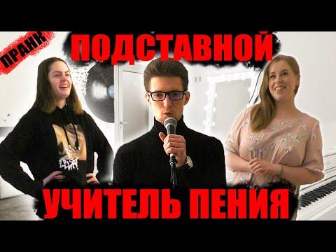 ПОДСТАВНОЙ УЧИТЕЛЬ ПЕНИЯ ПРАНК   BORIS PRANKS