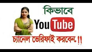 How To Verify Your Youtube Channel in Bangla (Bangla Tutorial 2018)