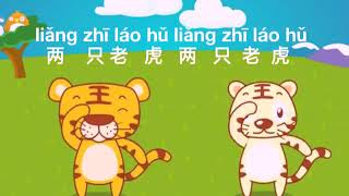 Liang Zhi Lao Hu (Lyrics) - Kinder / Nursery Series
