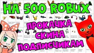 БЕСПЛАТНЫЙ СКИН ДЛЯ ПОДПИСЧИКА РОБЛОКС | ЖЕНЯША & RED CAT | Подберем победителям скины за 500 robux