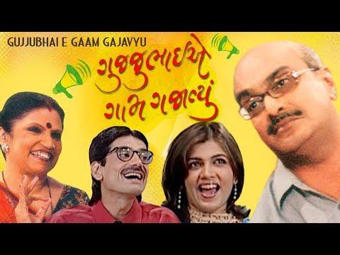 Gujjubhai E Gaam Gajavyu - Superhit Comedy Gujarati Natak | Siddharath Randeria