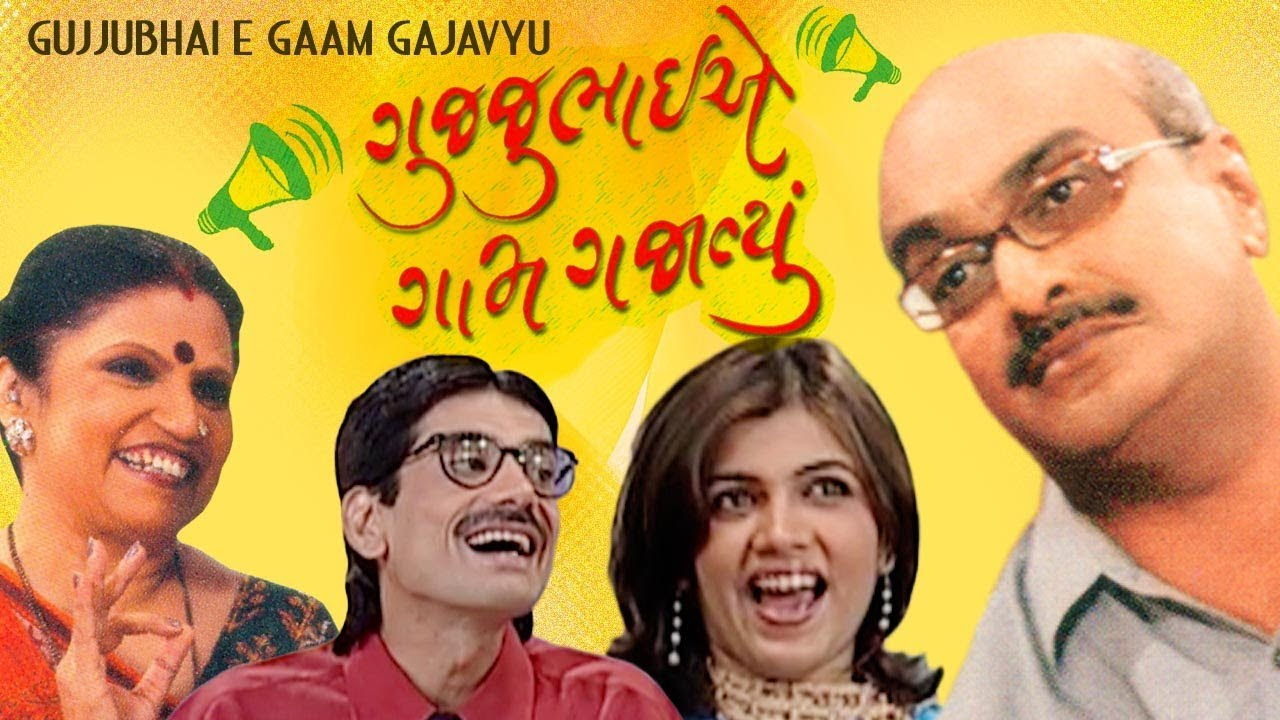 lo gujjubhai ghode chadya full natak torrent download