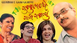 Gujjubhai E Gaam Gajavyu - Superhit Gujarati Comedy Natak   Siddharath Randeria