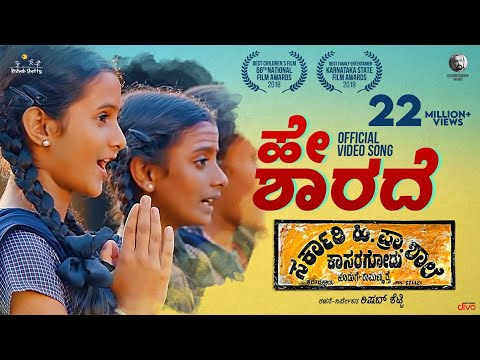 Play He Sharade Video Song | Sarkari Hi. Pra. Shaale, Kasaragodu | Rishab Shetty | Vasuki Vaibhav