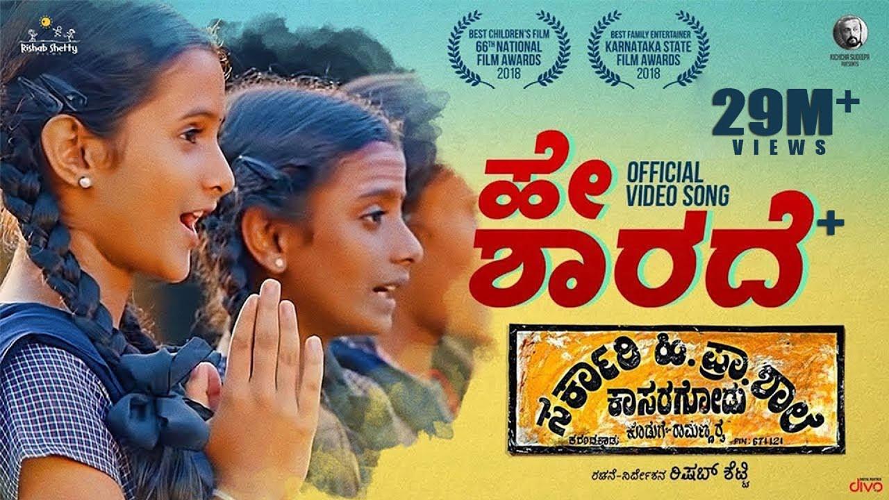 Download He Sharade Video Song | Sarkari Hi. Pra. Shaale, Kasaragodu | Rishab Shetty | Vasuki Vaibhav