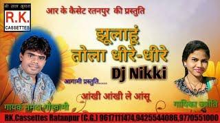 Jhulahu Tola Dheere Dheere | Dj Nikki | Audio Song |