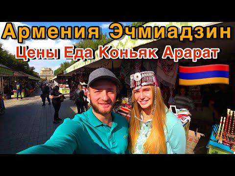Армения/Эчмиадзин/Арарат Коньячный Завод/Рынок Вернисаж/Арташи Мот/Цены в Армении/Вкусная Еда