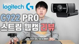 [국민 웹캠] 로지텍 Logitech C922 PRO …