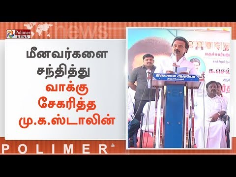 காஞ்சிபுரத்தில் திமுக தலைவர் மு.க.ஸ்டாலின் தேர்தல் பிரச்சாரம் | #MKStalin | #Election2019