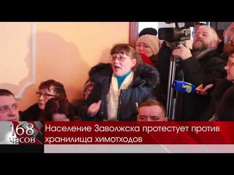 Население Заволжска протестует против химотходов