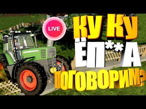 Farming Simulator 19 ➤ Мой первый раз в FS 19 (ФС 19)