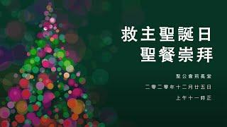 香港聖公會荊冕堂 2020年12月25日 救主聖誕日聖餐崇拜