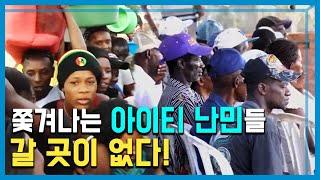 도미니카에서 쫓겨나는 아이티 난민들 (141회_2019…