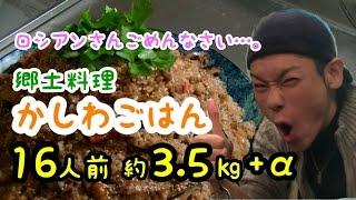 【大食い】かしわ飯16人前(約3.5㎏)+お吸い物~福岡の郷土料理をご家庭で~