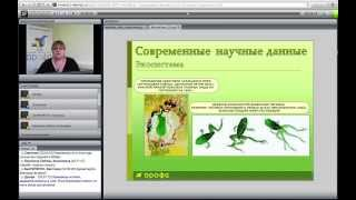Преподавание биологии в 10--11 классах (базовый уровень) по УМК издательства «ДРОФА»