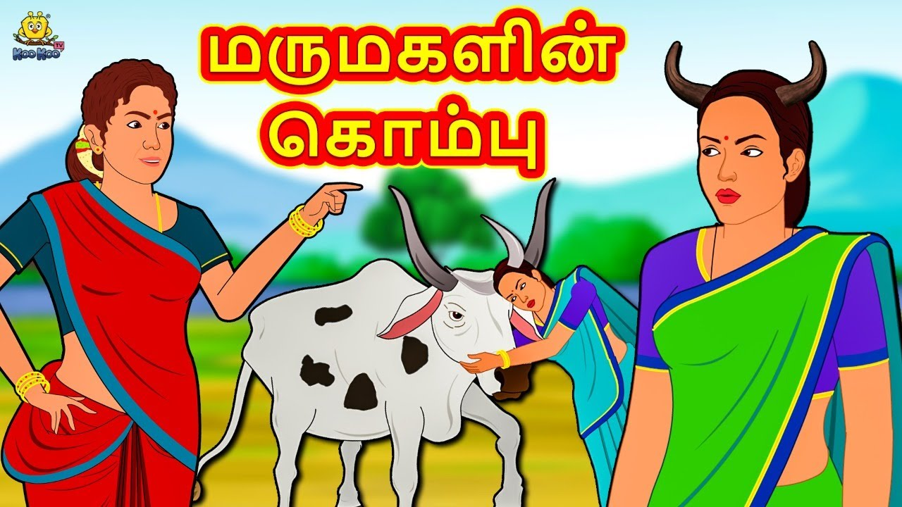 மருமகளின் கொம்பு | The Horn of The Daughter in Law | Bedtime Stories | Tamil Fairy Tales