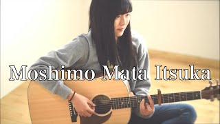 もしもまたいつか - Moshimo Mata Itsuka (Mungkin Nanti) / Ariel Noah(covered by Rina Aoi )