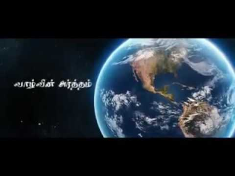 What is islam in tamil