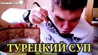 ТУРЕЦКИЙ СУП - КЛАССНЫЙ РЕЦЕПТ - РУССКИЙ ХАЧ