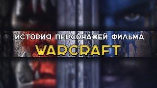 История персонажей фильма WARCRAFT / ТОПы и ФАКТы от ArtManul
