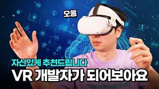 VR이 미래다! VR 개발자 feat 유니티