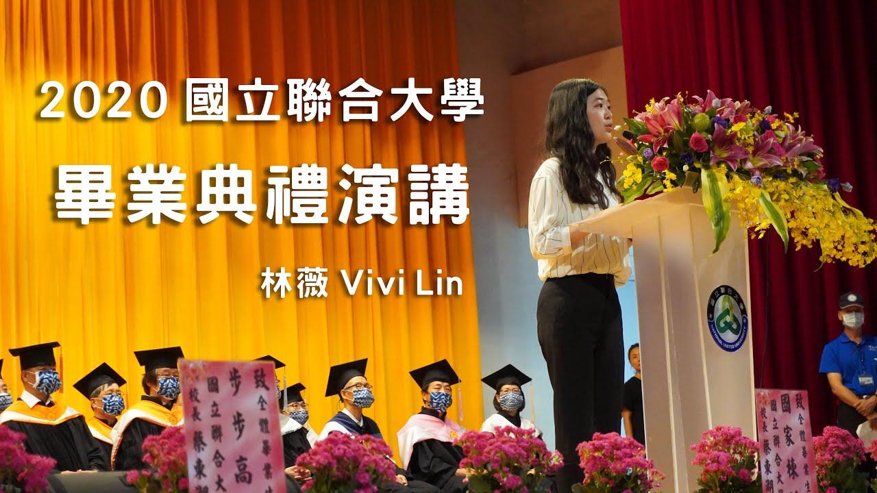 2020 國立聯合大學畢業典禮演講 — 林薇 Vivi Lin