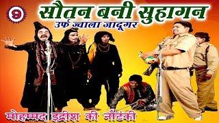सौतन बनी सुहागन (भाग -9) - New भोजपुरी नौटंकी | Bhojpuri Nautanki Nach Programme