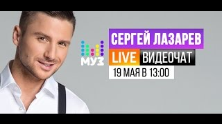 Видеочат со звездой на МУЗ ТВ  Сергей Лазарев